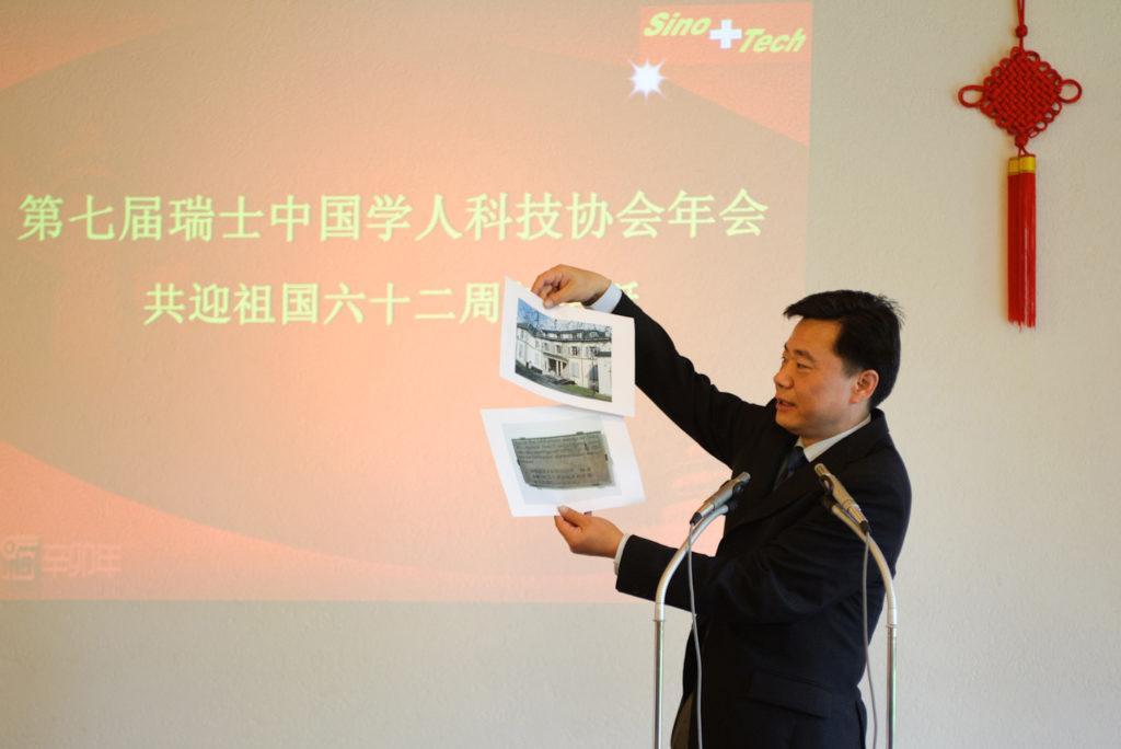 度中秋、迎国庆 – 瑞士中国学人科技协会召开第七届年会