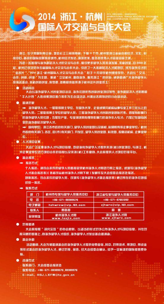 2014浙江杭州国际人才交流与合作大会需求项目征集的通知