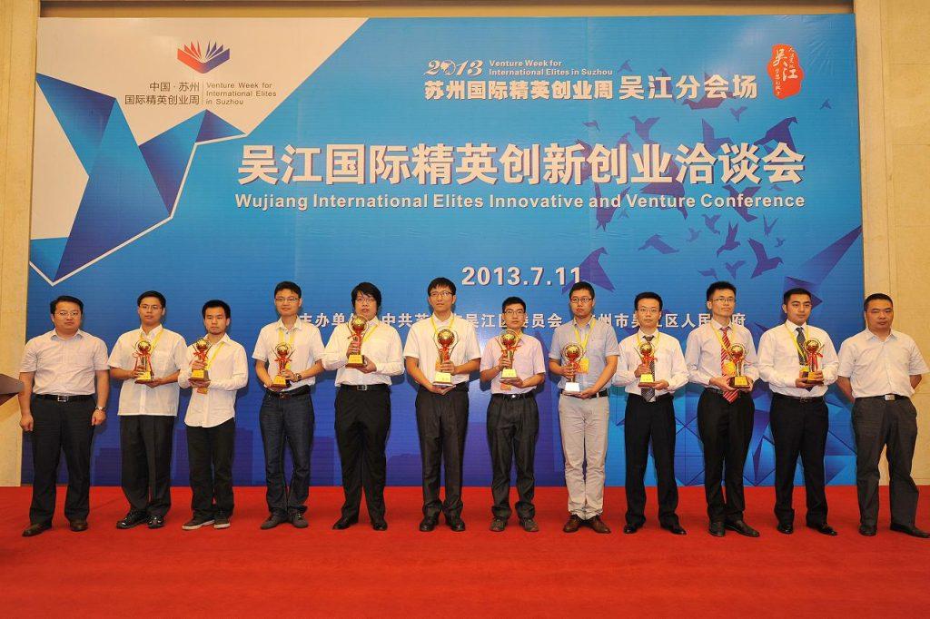 2014年吴江国际精英创新创业洽谈会  邀请信