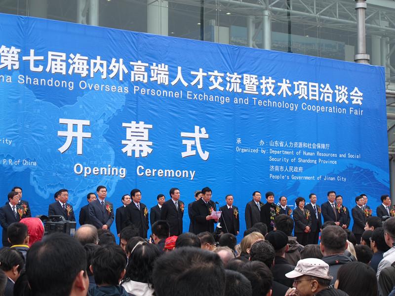中国山东第八届海内外高端人才交流 暨技术项目洽谈会公告
