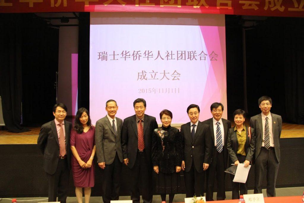 瑞士华侨华人社团联合会成立大会纪实