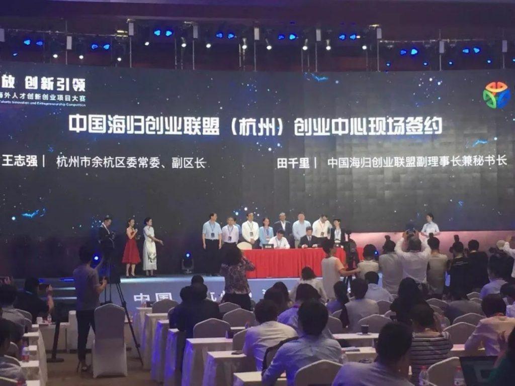 中国(杭州)海外人才创新创业项目大赛
